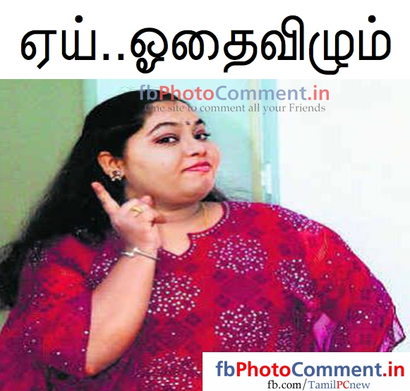 Aii Othaivilum Actress Aarthi Photo Funny