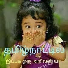 Tamilnatila Ippadi Oru Arivaliya