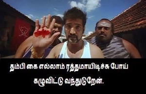 Santhanam Funny Dialogue In FB