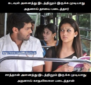 Arya and Nayantara Funny Comment Pic