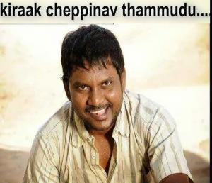 Kiraak Cheppinav Thammudu