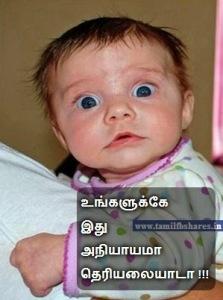 Ungaluke Ithu Aniyayama Theriyalaiyada