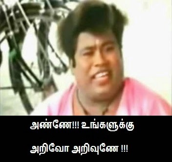 comment pics tamil Archives - Page 66 of 70 - Funny Comment Pictures ...