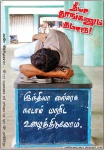Fb Funny Comment Theeya Thoonganum Kumaru