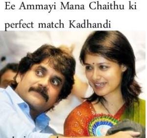 Ee ammayi mana chaithu ki perfect match kadhandi