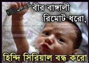 Bashi Gorom So No Shorom