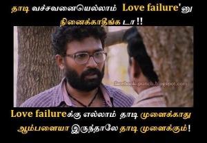 Facebook Love Punch Dialogue
