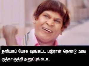 Vadivelu ooma kuththu funny comment