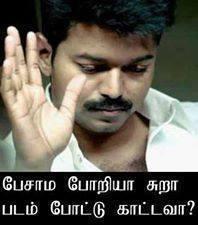 Vijay Funny Comment