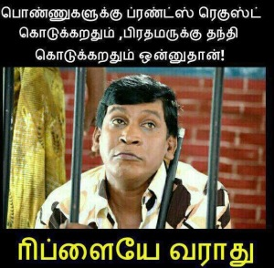 Vadivelu  Funny Reaction