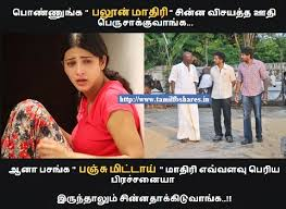 Tamil Funny Comment Pic