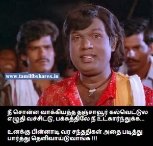 Goundamani Nakkal Comment in Fb