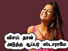 Nayantara Vijay Than Adutha Super Starama