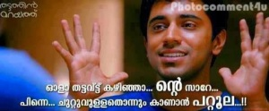 Nivin Pauly Funny Face Reaction