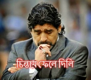 Diego Maradona Sad Face Expression
