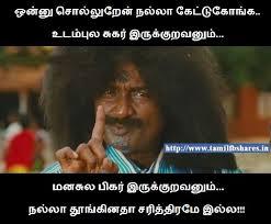 M. S. Bhaskar Punch Dialogue in Fb