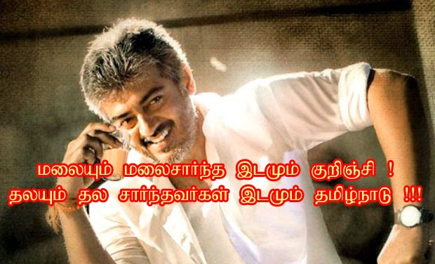 Thala Ajith Punch Dialogue