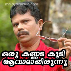 Oru Kannada Koodi Avayirunnu