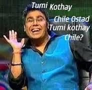 tumi kothay chile ostad tumi kothay chile