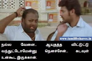 Kadavul Unkooda irukan Tamil fb comment