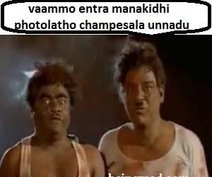 vaammo entra manakidhi phoyolatho champesala unnadu