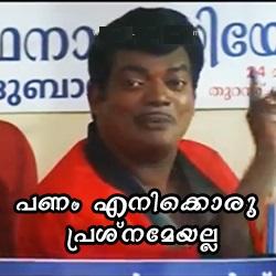 Panam enikkoru prashnamalla malayalam comment pic
