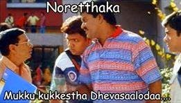 Noretthaka Mukku Kukkesta Fb Comment Pic