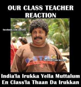 Our Class Teacher Reaction fb comment pic