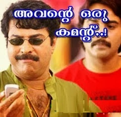 Mammootty Avendre Oru Comment