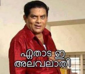 Ethadaa Ee Jagathy Sreekumar