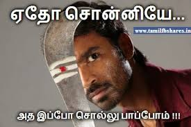 comment pics Tamil Archives - Page 78 of 79 - Funny Comment ...