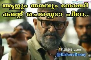 Aalim Tharamum Nokki Comment Parayada