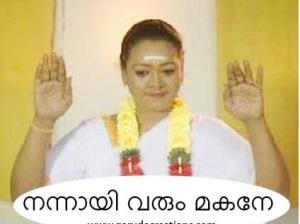 Nanayi Varanum Makane