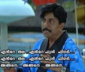 Ente thala Ente full figure Sreenivasan