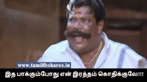Kathal thandapani Funny Face Expression