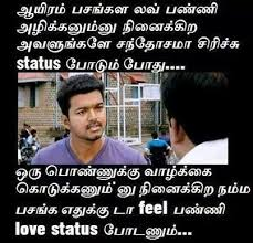 Vijay funny dialogue in fb comment pic