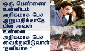 Tamil Super Comedy Dialogue