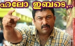 Hello Ivadaey Malayalam Comment Pic