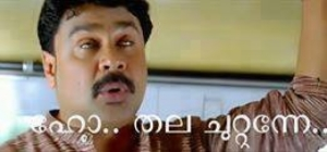 Ho thala chuttunne Dileep