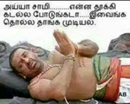 Aiyya Samy enna thooki kadalla podunga da ivanga thollai thanga mudiyala