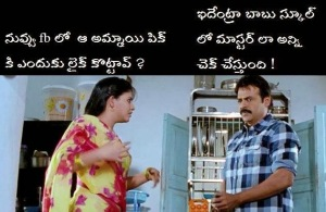 Fb funny dialogue in Telugu
