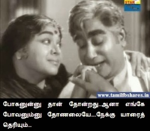 Sivaji Ganesan funny comment picture