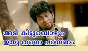 Adi kittumbolum ithu thanne parayanum fb comment pic