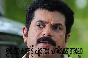 Ivane Kandittu entho panthikedundallo fb comment pic