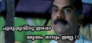 Malayalam fb photo comments
