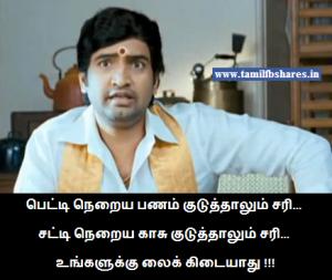 Santhanam Fb Funny Comment Pic