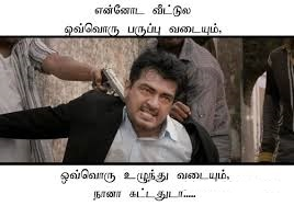 Ajith funny dialogue in fb comment pic