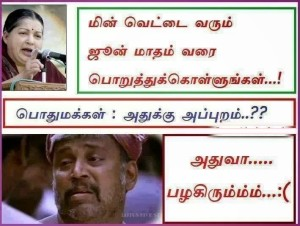 Tamil political comedy comment pic