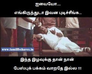 itharku thaane aasai pattai balakumara fb comment pic