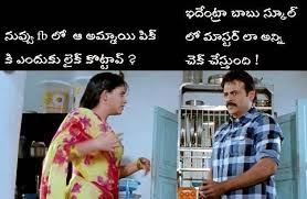 Fb funny dialogue in Telugu comment pic